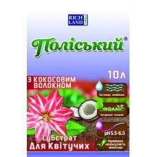 Субстрат для цветущих (кокос) 10л