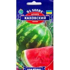 Семена арбуз Каховский 3г.