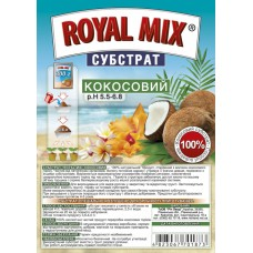 Cубстрат Royal mix кокос 300г.